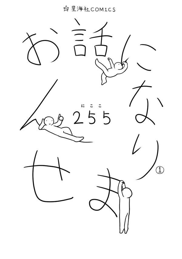 13_お話に-1_cover+non.jpg