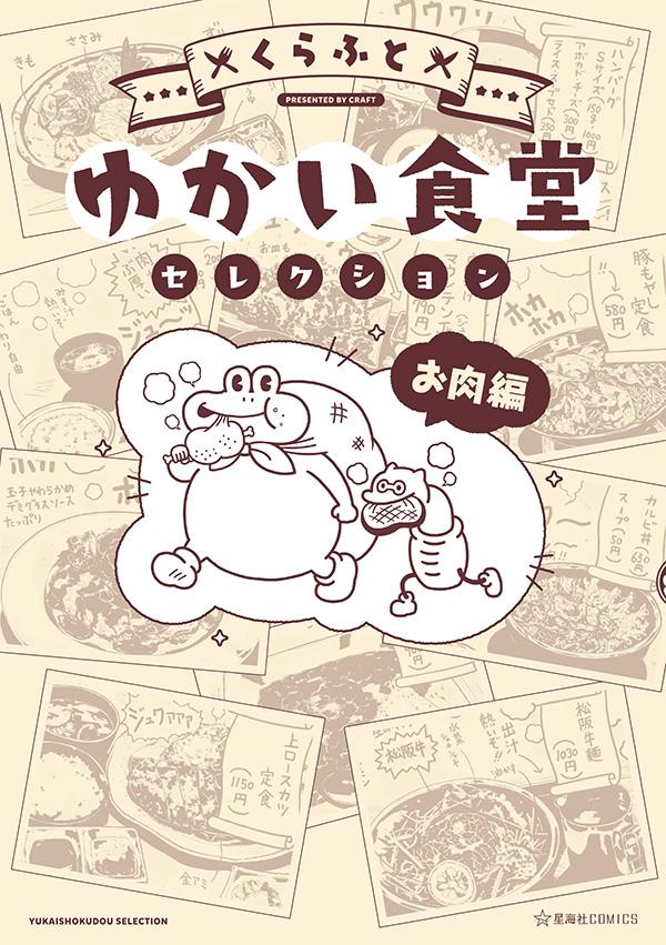 41_ゆかい食堂_cover+non.jpg