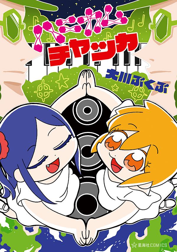 22_ハニカムチャッカ_cover+non.jpg