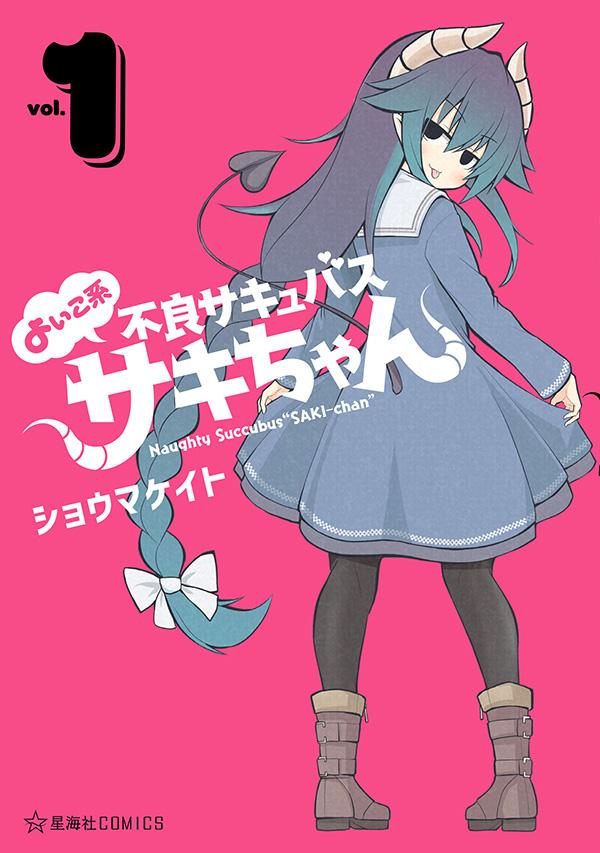 25_不良サキュバスサキちゃん_cover+non.jpg