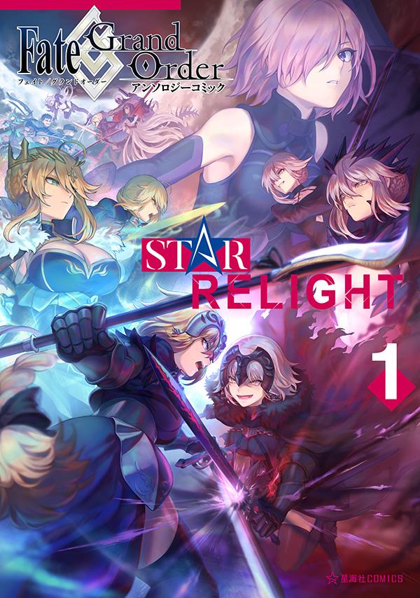 44_FGO_STAR-rewrite-1_cover+non.jpg