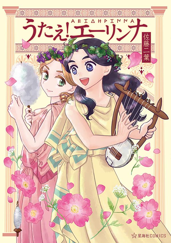 31_うたえ!エーリンナ_cover+non.jpg