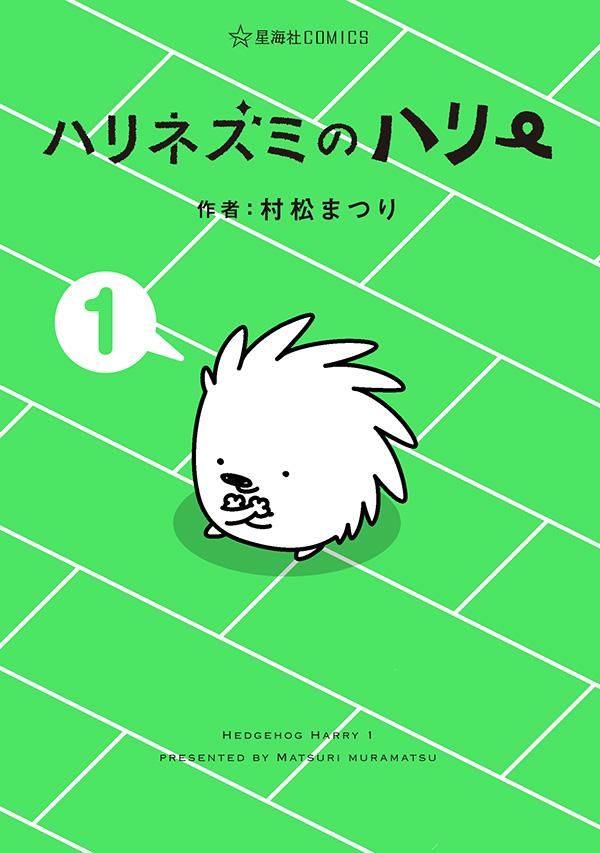 15_ハリネズミのハリー_cover+non.jpg