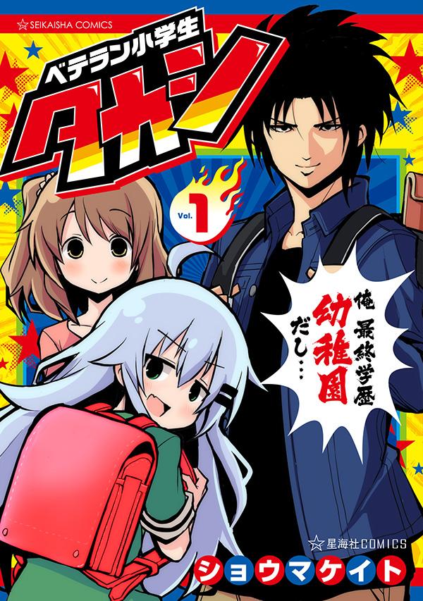 14_ベテラン小学生タカシ_cover+non.jpg