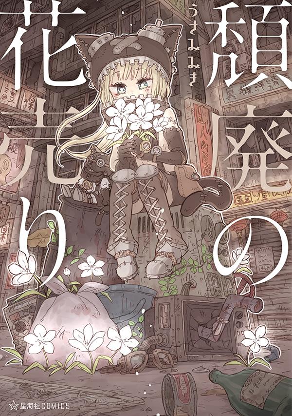 27_頽廃の花売り_cover+non.jpg