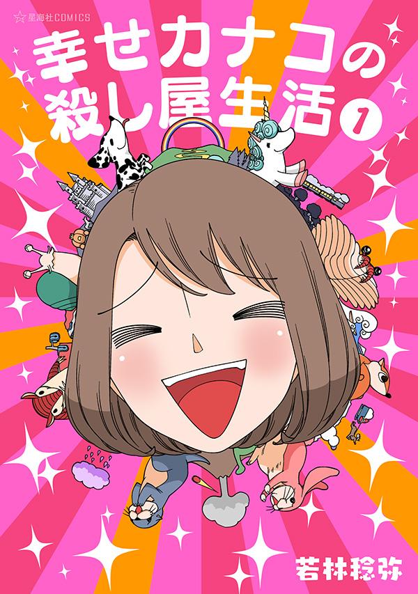 42_幸せカナコ_cover+non.jpg