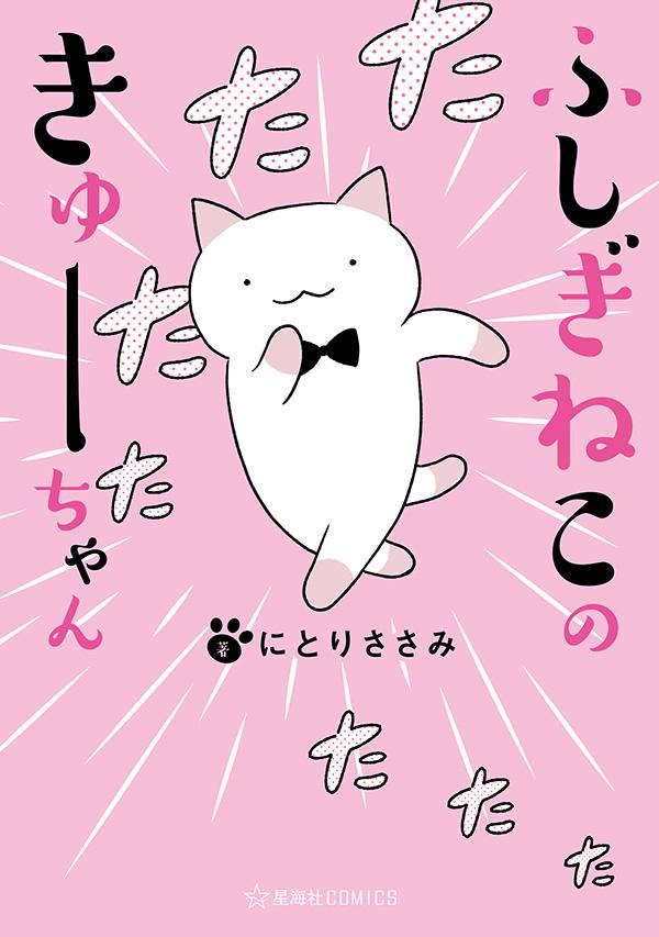 1_きゅーちゃん_cover+non.jpg
