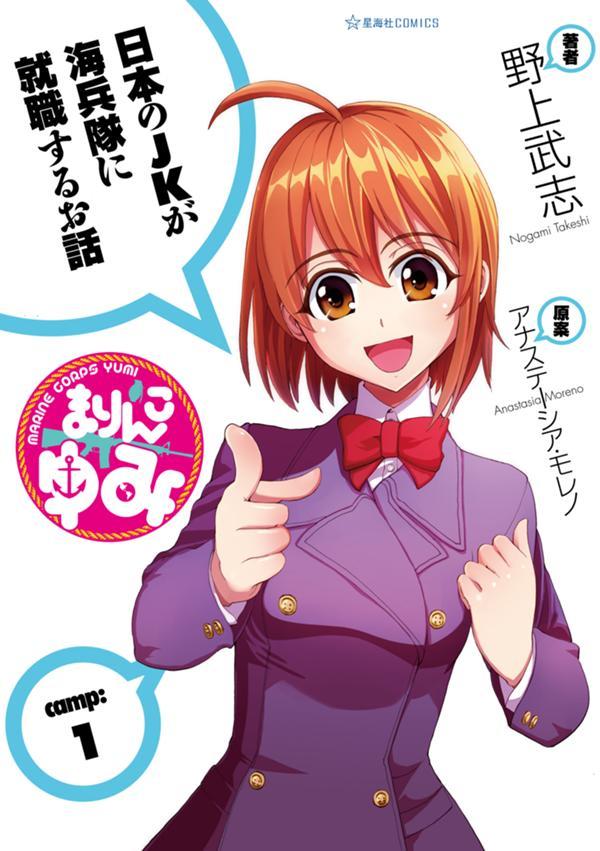 8_まりんこゆみ_cover2+non.jpg