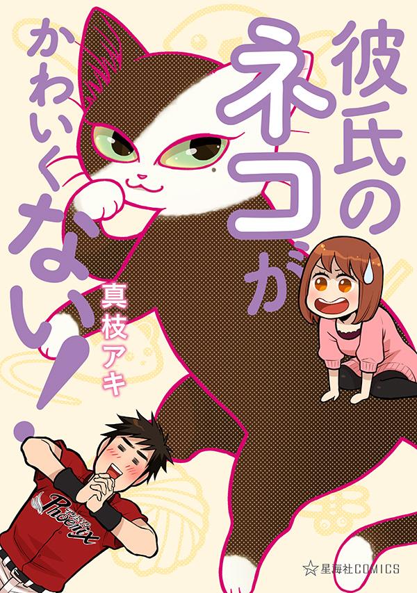 30_彼氏のネコがかわいくない!_cover+non.jpg