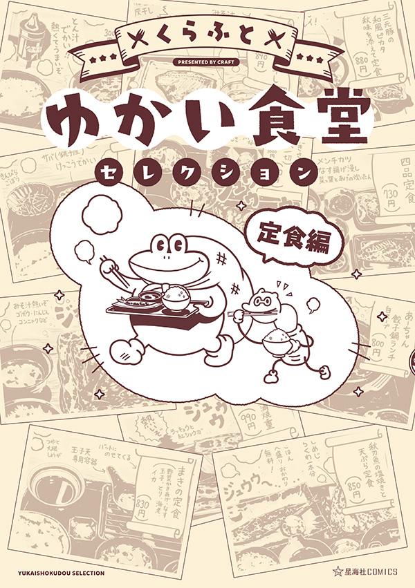 40_ゆかい食堂_定食編_cover+non.jpg
