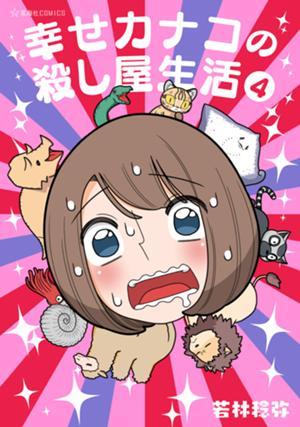 幸せカナコ 4_cover+non.jpg