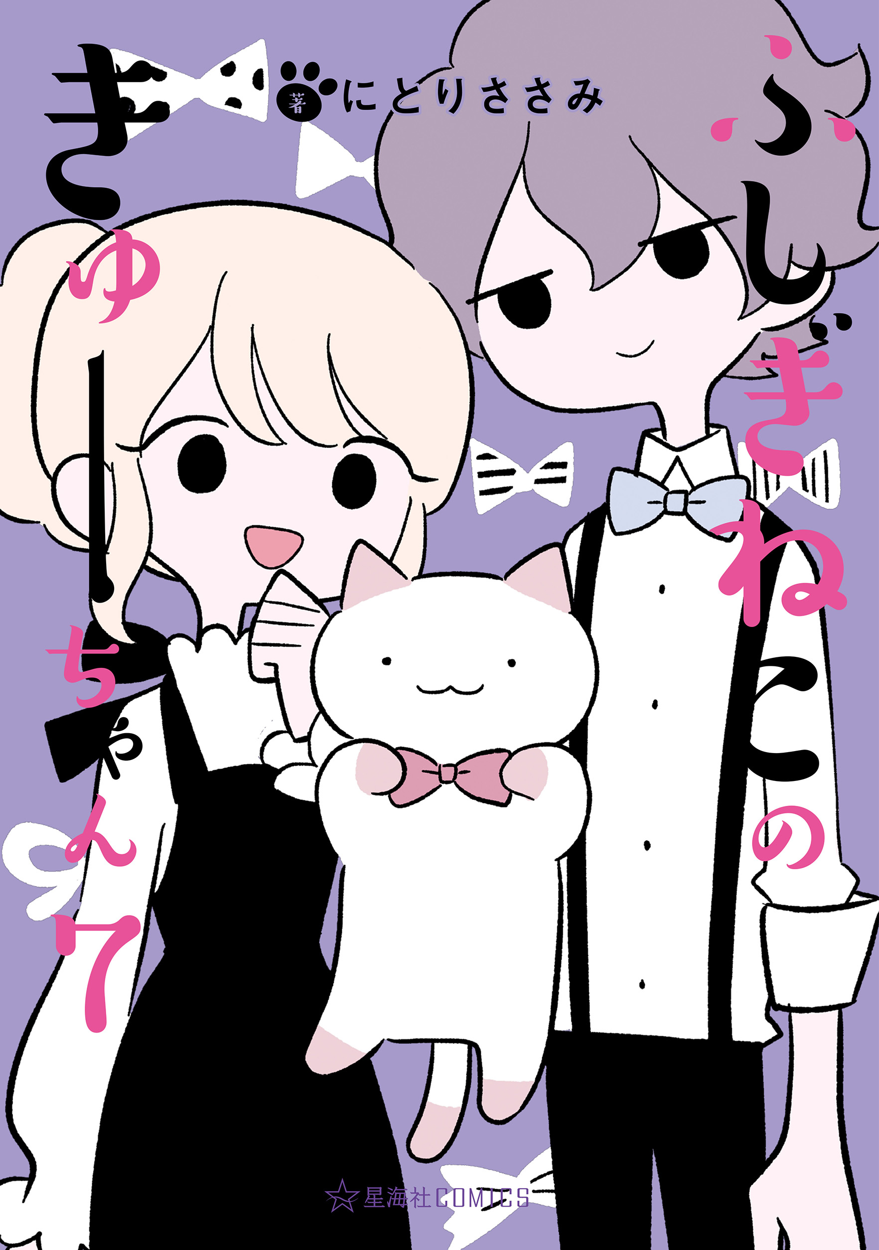 きゅーちゃん 7_cover+non.jpg