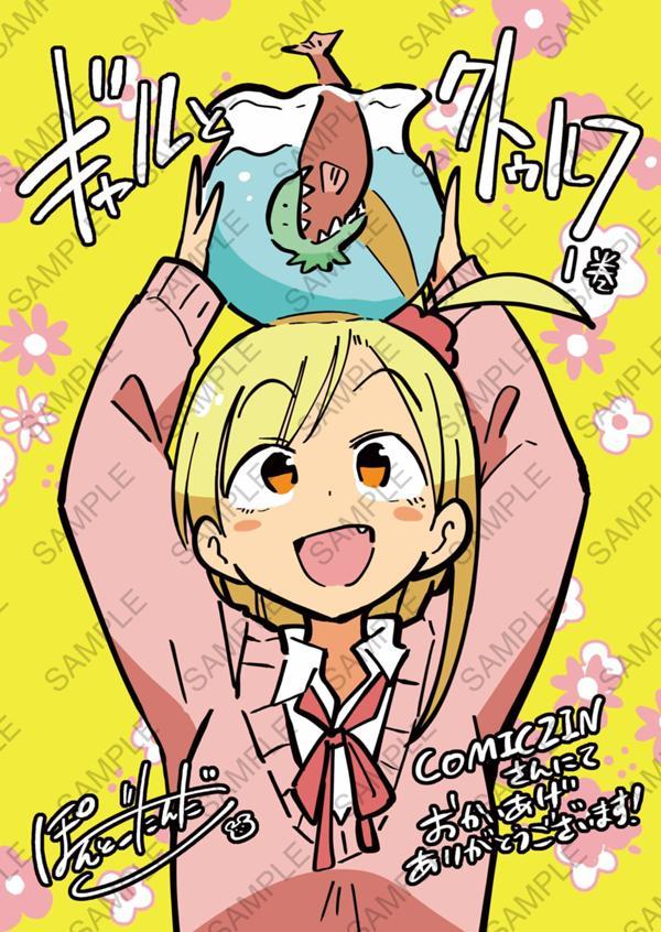 コミックジン特典2_001のコピー (透かし入り).jpg