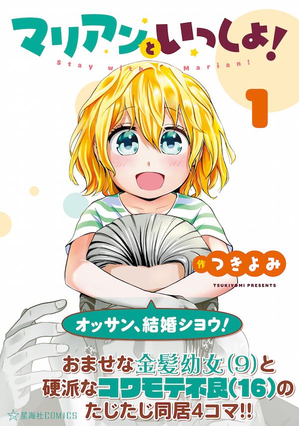 マリアンと一緒_cover+.jpg