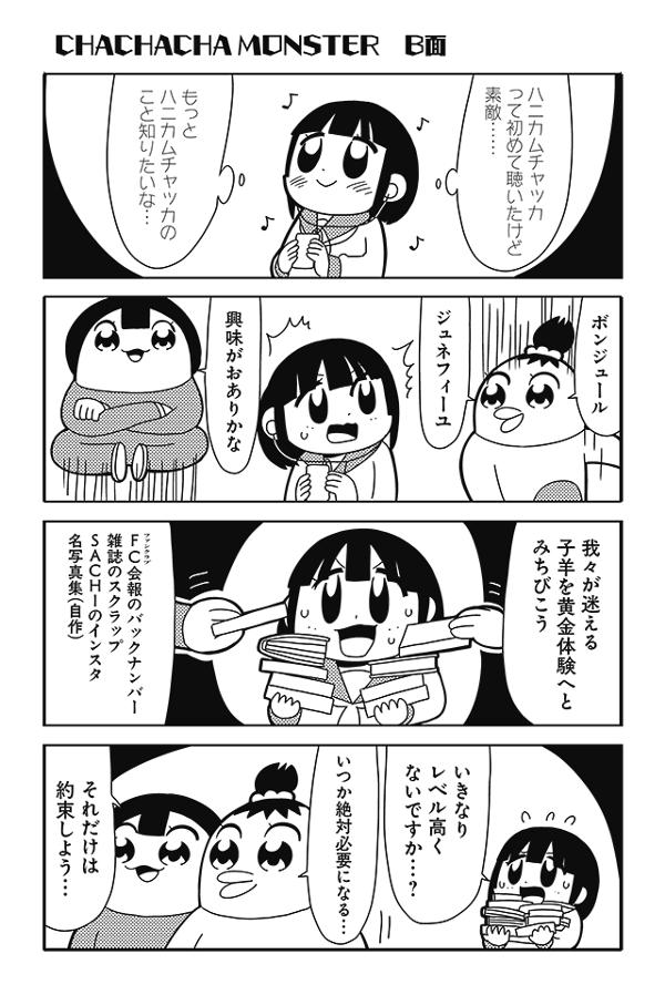 ハニカムチャッカ-10_01-08-04