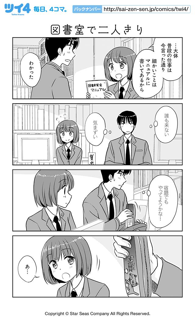 図書室で二人きり -『乙女男子に...