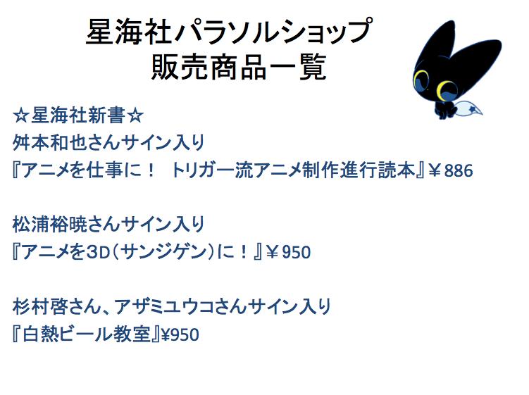 http://sai-zen-sen.jp/editors/18_07_1.png