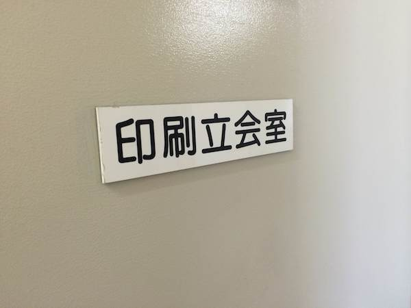 『竹画廊絵にっき 2013-2014』印刷現場へ潜入!