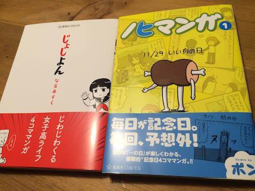 店頭からお届け! 『じょしよん』『ノヒマンガ』絶賛発売中!