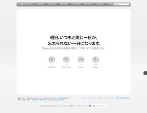 www.apple.com_jp.png