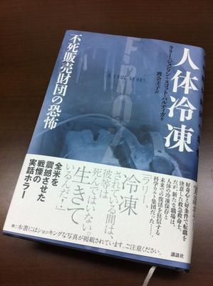 jintai_reitou.jpg