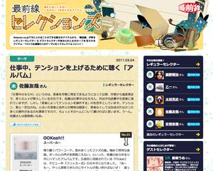 スクリーンショット(2011-03-25 5.59.14).png