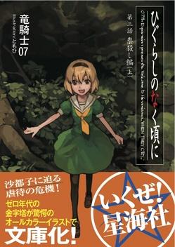 tatarigoroshi_jo_cover+.jpg