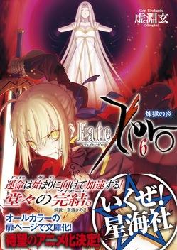 fate-zero-6_cover+.jpgのサムネール画像