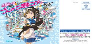 seikaisha_ad_hagaki-(1).jpg