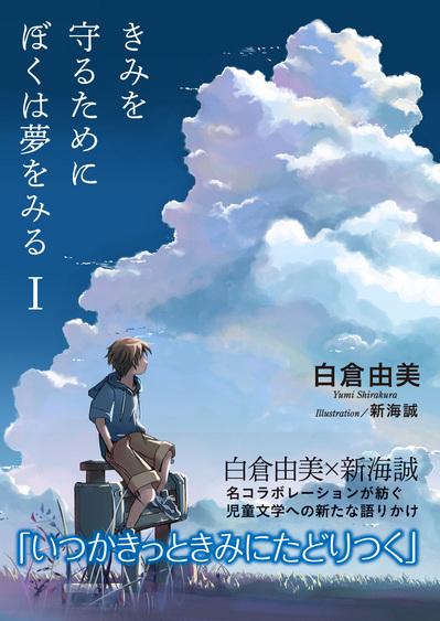 kimiwo1_cover+.jpg