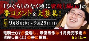 banner_Higurashi.png