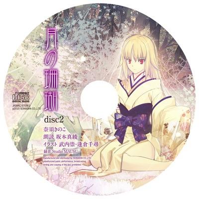 rodoku_tsuki_CDisk2 のコピー .jpg