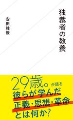 shinsho-201110_dokusaisha-thumb-150xauto-66.jpg