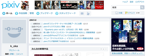 スクリーンショット 2011-12-13 23.54.31.png