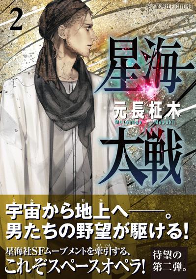 seikai2_cover+.jpg