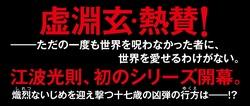 虚淵玄熱賛!『ストーンコールド 魔術師スカンクシリーズ 1』開幕!! | 最前線 - フィクション・コミック・Webエンターテイメント