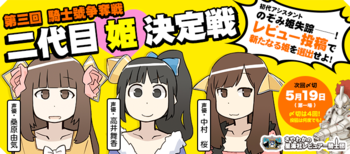 「二代目姫決定戦」、開始!