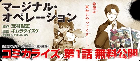 『マージナル・オペレーション』、『月刊アフタヌーン』にてコミカライズ決定──!