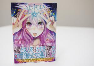 星海社文庫より『spica』8月8日発売です!