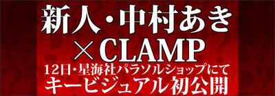 新人・中村あき×CLAMP!