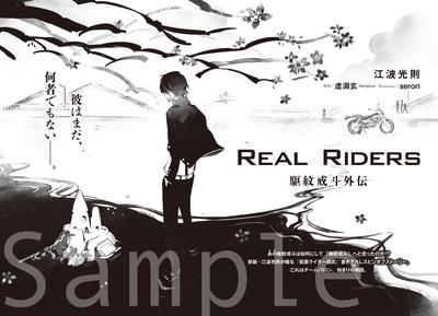 REAL RIDER 駆紋戒斗外伝