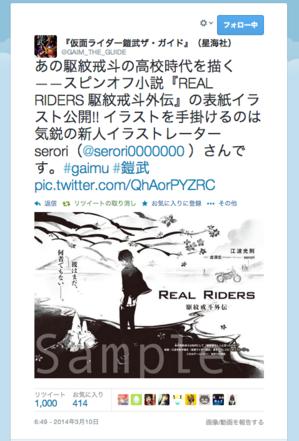 【仮面ライダー鎧武ザ・ガイド】豪華イラストレーター陣がライダーを描く!!