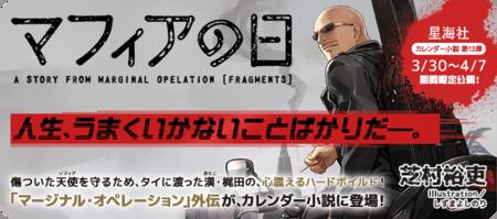 『マージナル・オペレーション』外伝、カレンダー小説『マフィアの日』期間限定公開!&重大発表!