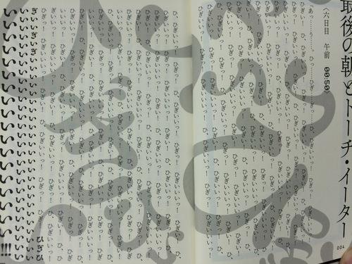 「最近のラノベ」をご紹介します──海猫沢めろん『左巻キ式ラストリゾート』
