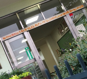 『江戸しぐさの正体』重版に寄せて—— 一枚の写真から感じる日本の義務教育の「危うさ」