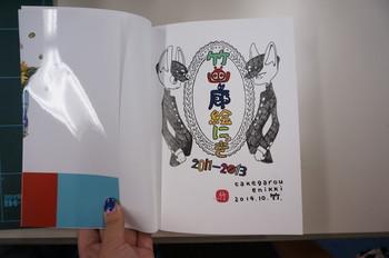 【マチ★アソビ】星海社パラソルショップサイン本をチラ見せ☆