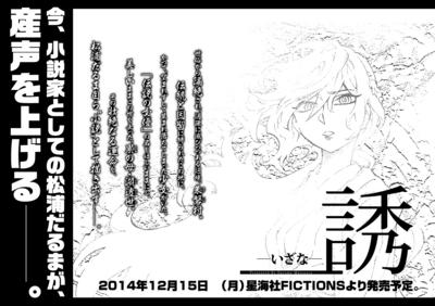 星海社FICTIONS『誘-いざな-』 著者・松浦だるま、サイン会実施決定!