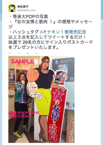等身大POPの写真をツイートして、サイン入り『女の友情と筋肉』ポストカードを当てよう!