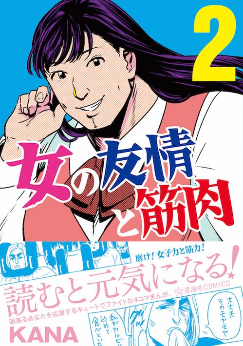 【本日6/11】『女の友情と筋肉 2』発売! 等身大POPが帰ってくる……!?