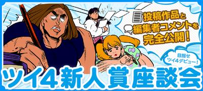 「ツイ4新人賞座談会」明日6/16より開幕!